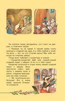 Все прелестные сказки — фото, картинка — 9