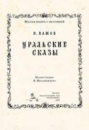 Уральские сказы — фото, картинка — 1