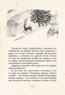 Уральские сказы — фото, картинка — 11