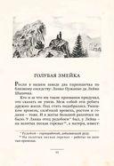 Уральские сказы — фото, картинка — 12