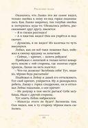 Уральские сказы — фото, картинка — 13