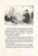Уральские сказы — фото, картинка — 14