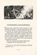 Уральские сказы — фото, картинка — 3