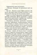 Уральские сказы — фото, картинка — 4