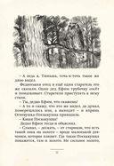 Уральские сказы — фото, картинка — 5