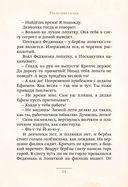 Уральские сказы — фото, картинка — 6