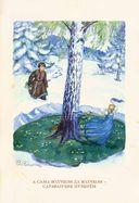Уральские сказы — фото, картинка — 7