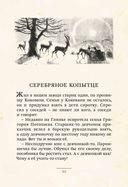 Уральские сказы — фото, картинка — 8