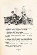Уральские сказы — фото, картинка — 9