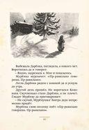 Уральские сказы — фото, картинка — 10