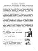 Готовим руку к письму — фото, картинка — 3