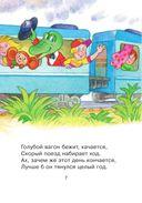 Стихи и песни — фото, картинка — 7