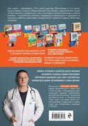 Руководство по пользованию медициной — фото, картинка — 15