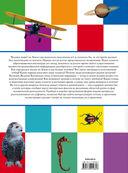 Лучшая энциклопедия для детей от А до Я — фото, картинка — 9