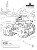 World of Tanks. Большая раскраска — фото, картинка — 1
