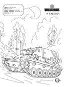 World of Tanks. Большая раскраска — фото, картинка — 3