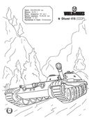 World of Tanks. Большая раскраска — фото, картинка — 4
