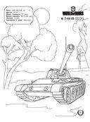 World of Tanks. Большая раскраска — фото, картинка — 5
