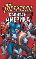 Marvel Приключения. Капитан Америка — фото, картинка — 1