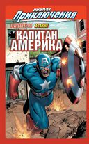 Marvel Приключения. Капитан Америка — фото, картинка — 4