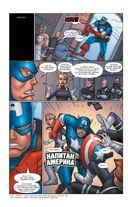 Marvel Приключения. Капитан Америка — фото, картинка — 6