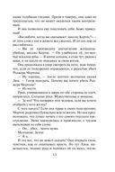 Соблазнительное предложение (м) — фото, картинка — 13