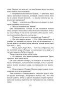 Соблазнительное предложение (м) — фото, картинка — 15