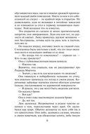 Соблазнительное предложение (м) — фото, картинка — 6