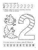 Учим цифры и счет — фото, картинка — 3