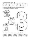 Учим цифры и счет — фото, картинка — 4