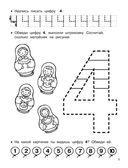 Учим цифры и счет — фото, картинка — 5