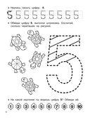 Учим цифры и счет — фото, картинка — 6
