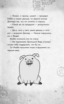 Гравити Фолз. Большое свинство — фото, картинка — 13