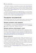Unity 5.x. Программирование искусственного интеллекта в играх — фото, картинка — 10