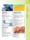 Англо-русский визуальный словарь с транскрипцией — фото, картинка — 5