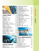 Англо-русский визуальный словарь с транскрипцией — фото, картинка — 7
