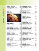 Англо-русский визуальный словарь с транскрипцией — фото, картинка — 8