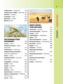 Англо-русский визуальный словарь с транскрипцией — фото, картинка — 9