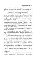 Гранатовый браслет. Темные аллеи — фото, картинка — 11