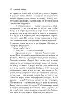 Гранатовый браслет. Темные аллеи — фото, картинка — 12