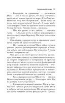 Гранатовый браслет. Темные аллеи — фото, картинка — 13