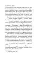 Гранатовый браслет. Темные аллеи — фото, картинка — 14
