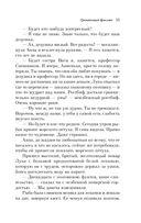 Гранатовый браслет. Темные аллеи — фото, картинка — 15