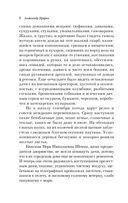 Гранатовый браслет. Темные аллеи — фото, картинка — 6