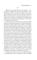 Гранатовый браслет. Темные аллеи — фото, картинка — 7