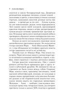 Гранатовый браслет. Темные аллеи — фото, картинка — 8