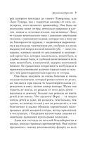 Гранатовый браслет. Темные аллеи — фото, картинка — 9