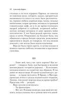 Гранатовый браслет. Темные аллеи — фото, картинка — 10