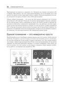 Пользовательские истории. Искусство гибкой разработки ПО — фото, картинка — 11