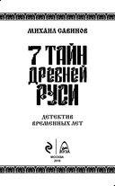7 тайн Древней Руси. Детектив Временных лет — фото, картинка — 2